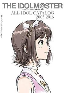 アイドルマスター 全アイドル名鑑 2005-2016