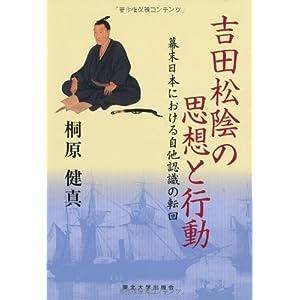 吉田松陰の思想と行動