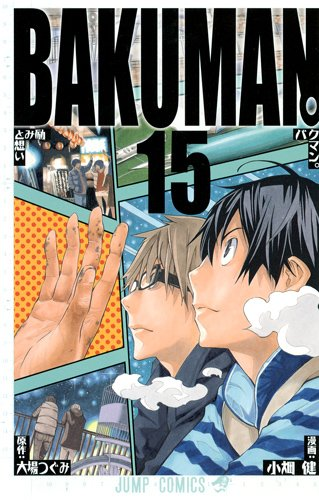 バクマン。 15 (ジャンプコミックス)