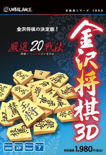本格的シリーズ 金沢将棋3D~厳選20戦法~ 新・パッケージ版