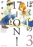 ぼくらの17-ON!(3) (ジュールコミックス)