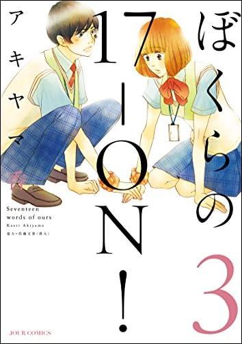 ぼくらの17-ON! 3)  ジュールコミックス)