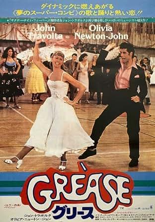 grease 1978 original japan j b2 movie poster randal