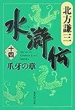 水滸伝 14 (14) 爪牙の章  (集英社文庫 き 3-57) (集英社文庫 き 3-57)