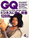 GQ JAPAN 2007年 04月号 [雑誌]