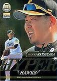 BBM2015 福岡ソフトバンクホークス Hyper Hawks No.S10 松坂大輔