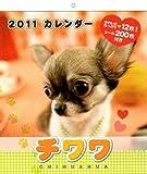 2011年 仔犬/チワワ(おさんぽバッグ+シール付き) [カレンダー]