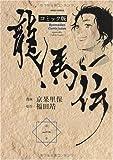 龍馬伝 コミック版 第一巻 (ミッシィコミックス)
