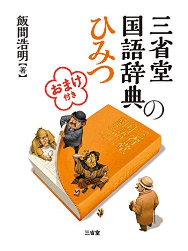 三省堂国語辞典のひみつ おまけ付き
