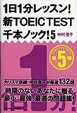 1日1分レッスン! 新TOEIC TEST 千本ノック! 5 (祥伝社 黄金文庫)