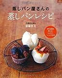 蒸しパン屋さんの蒸しパンレシピ (マイライフシリーズ№807)
