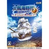大航海時代 Online ~Gran Atlas~