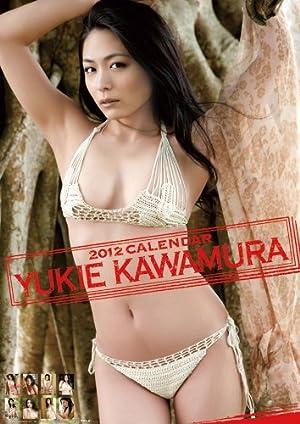 川村ゆきえ [2012年 カレンダー]