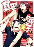 真田と浜子 1 (リュウコミックス)