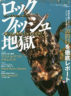 ロックフィッシュ地獄2015-2016 (別冊つり人)
