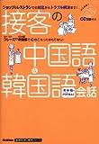 接客の中国語&韓国語会話 (基礎から学ぶ語学シリーズ)