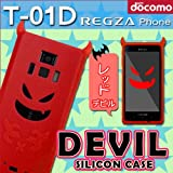 with series指紋センサー搭載 T-01D REGZA Phone 用 【赤い悪魔 デビルシリコンケース】 レッドデビル : レグザフォン