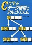 Cで学ぶデータ構造とアルゴリズム