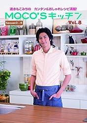 MOCO'Sキッチン Vol.8 (日テレbooks)