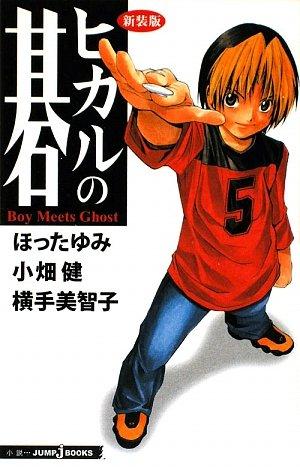 新装版 ヒカルの碁 Boy Meets Ghost (JUMP j BOOKS)