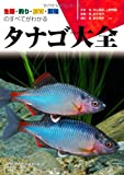 タナゴ大全—生態・釣り・飼育・繁殖のすべてがわかる (アクアライフの本)