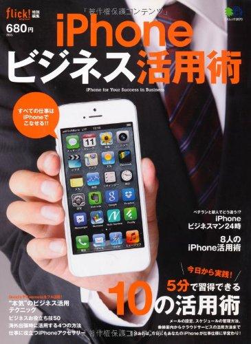 iPhoneビジネス活用術 (エイムック 2670)