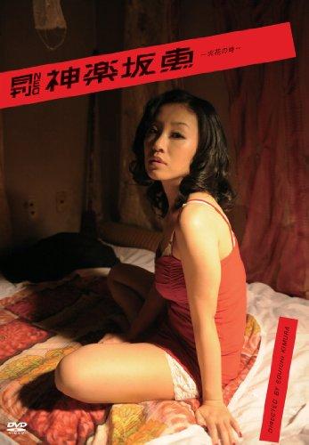 月刊NEO 神楽坂恵~火花の時~ [DVD]