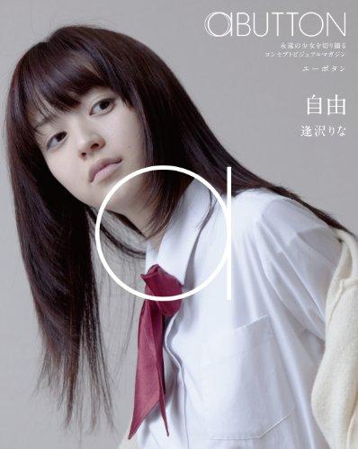 aBUTTON Vol.6_自由:逢沢りな [Blu-ray]