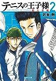 テニスの王子様 都大会編 2 (集英社文庫 こ 34-4)