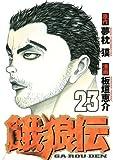 餓狼伝 23 (23) (イブニングKC)