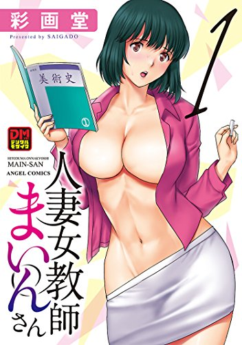 人妻女教師まいんさん デジタルモザイク版 : 1 (エンジェルコミックス)