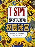 I Spy School Days (Chinese Edition)