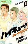 ハイキュー! ! ショーセツバン! !  II (JUMP j BOOKS)