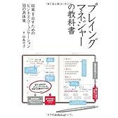 プレイングマネジャーの教科書―結果を出すためのビジネス・コミュニケーション58の具体策