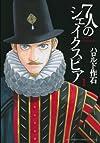 7人のシェイクスピア 1 (BIG SPIRITS COMICS SPECIAL)
