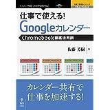 仕事で使える!Googleカレンダー Chromebookビジネス活用術 (仕事で使える!シリーズ(NextPublishing))