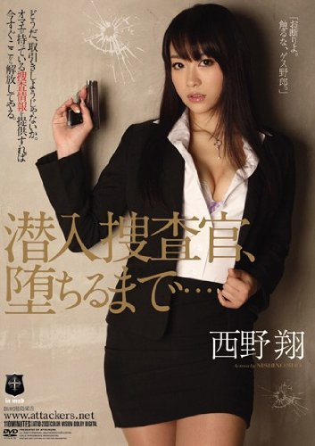 潜入捜査官、堕ちるまで… 西野翔 アタッカーズ [DVD]