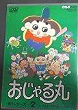 おじゃる丸 第1シリーズ(2) [DVD]