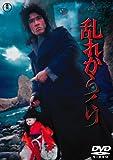 乱れからくり 【期間限定プライス版】 [DVD]