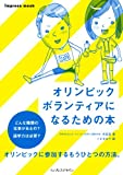 オリンピックボランティアになるための本