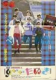 劇場用 映画ポスター【ポスター】たんたんたぬき/チェッカーズ