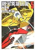 銀河英雄伝説 5 風雲篇 (5) (創元SF文庫 た 1-5)
