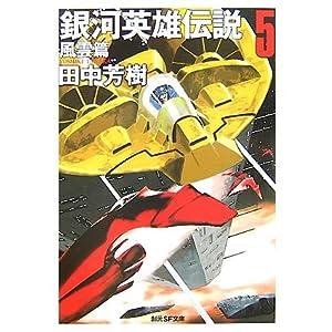 銀河英雄伝説〈5〉風雲篇 (創元SF文庫)