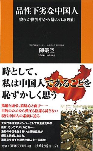 品性下劣な中国人 (扶桑社新書)