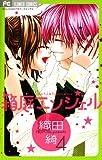 箱庭エンジェル(4) (フラワーコミックス)