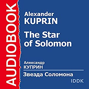 The Star of Solomon [Russian Edition] Audiobook