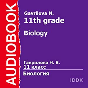 Biology for 11th Grade [Russian Edition] Audiobook