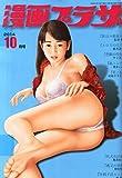 漫画プラザ 2014年 10月号 [雑誌]