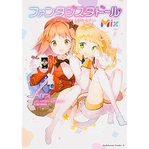 ファンタジスタドールMix (カドカワコミックス・エース)