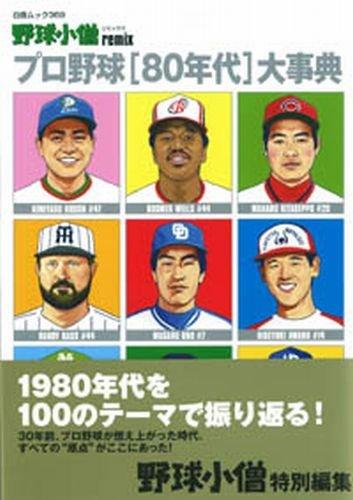 野球小僧remix プロ野球80年代大事典
